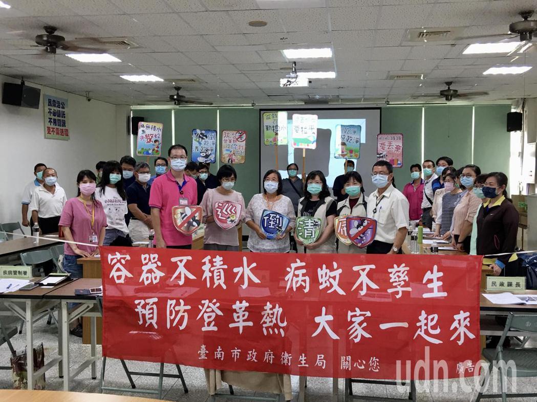 台南市南區公所超前部署,舉行登革熱會議,期能達到防疫零死角。圖/南區公所提供