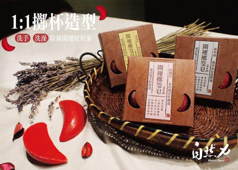 購買「祈願永康套票」套票即贈擲筊皂一組。圖/台北市觀傳局提供