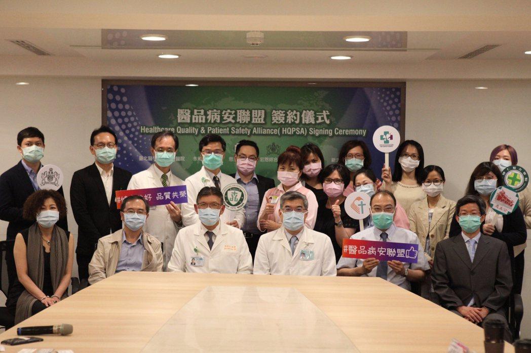 北醫附醫今與其他5家醫院宣布成立「醫品病安聯盟」。圖/北醫附醫提供