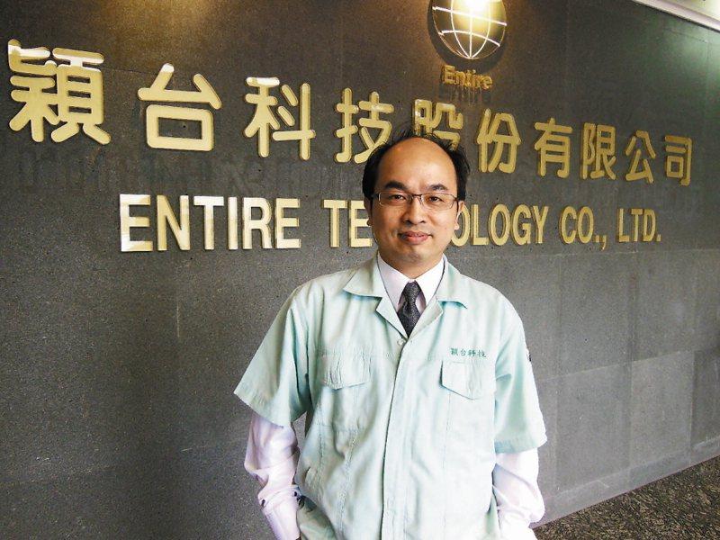 穎台科技董事長王志鴻。記者劉芳妙/攝影