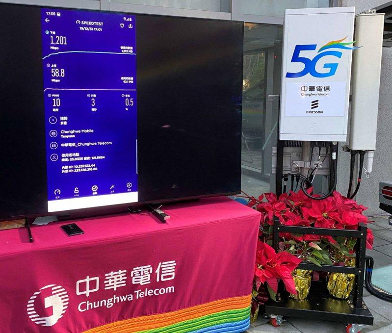 中華電信5G最快7月1日開台。 圖/中華電信提供