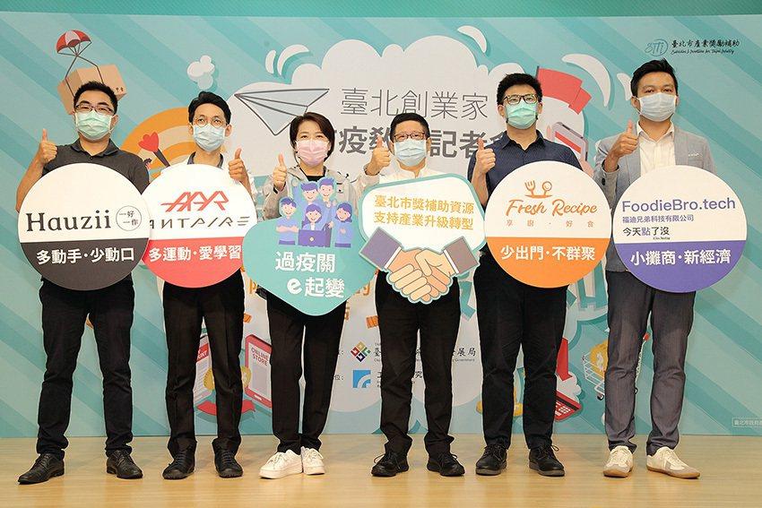 臺北市政府29日舉辦「產業新機報你知-臺北創業家防疫教戰記者會」。 工研院/提供