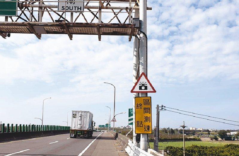 全台「區間測速」設置越來越多,學者認為應檢視目前道路速限是否合理。圖/彰化縣警局提供