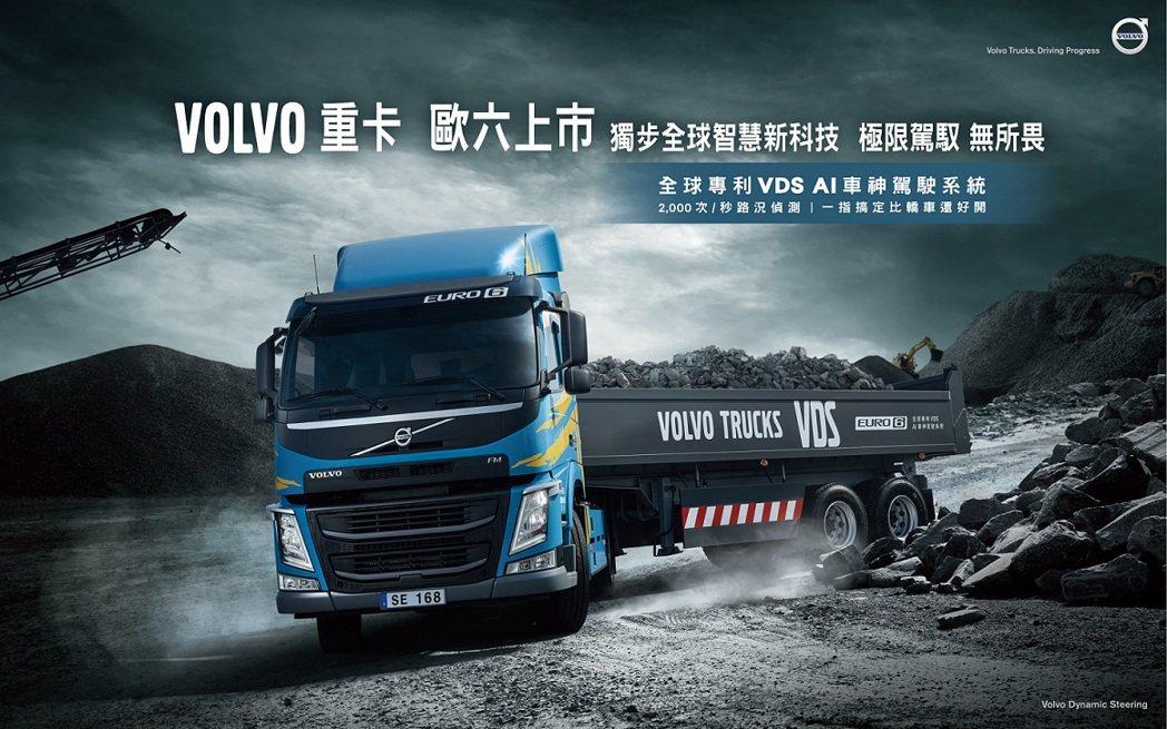 Volvo歐六重卡VDS AI車神駕駛系統。 圖/太古商用車提供