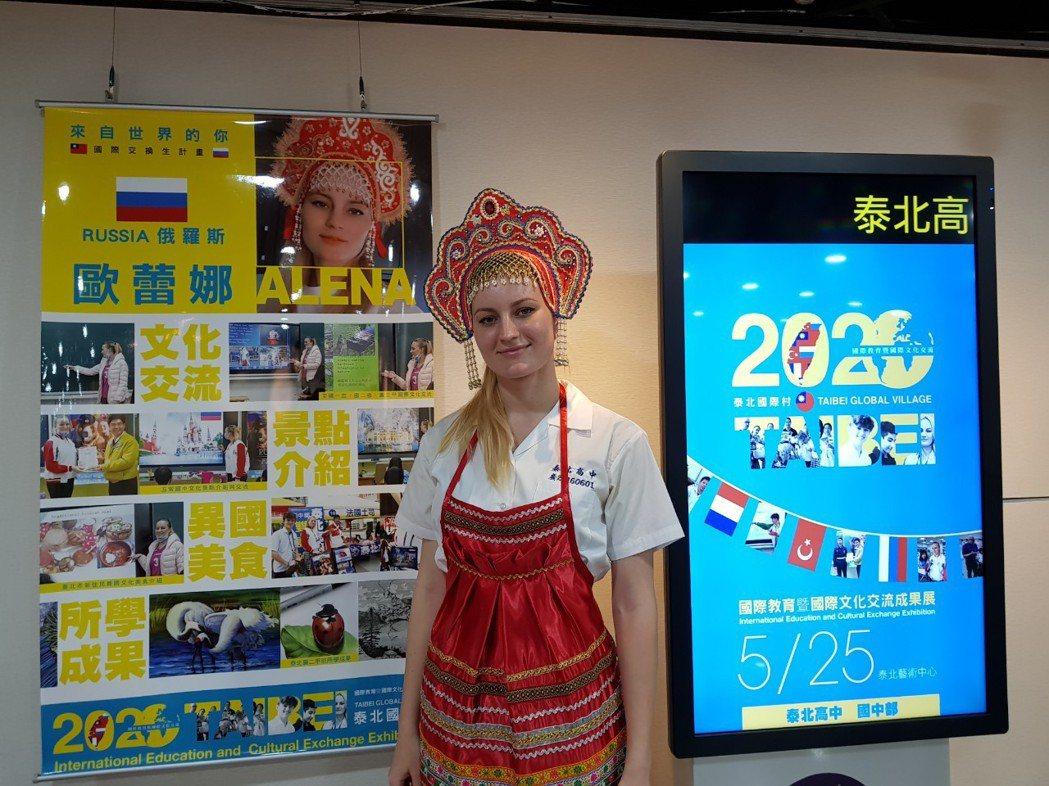來自俄羅斯的國際交換生ALENA,成果展中分享該國文化與在泰北高中學習心得。 校...