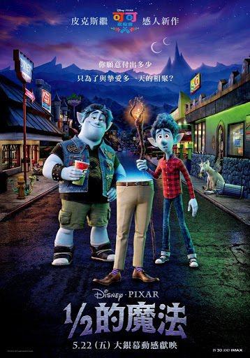 《1/2的魔法》中文海報,5月22日上映。