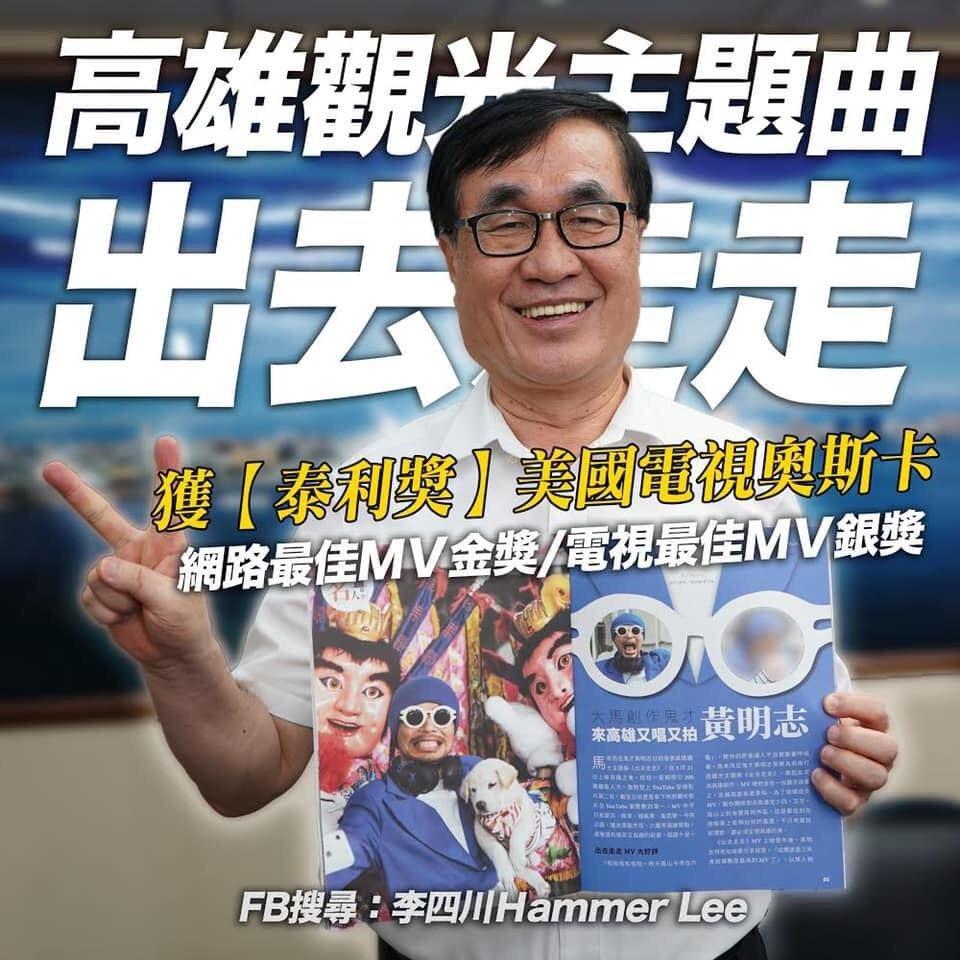高雄市副市長李四川在臉書分享《出去走走》獲獎消息,他說,希望讓世界看見高雄的美。...