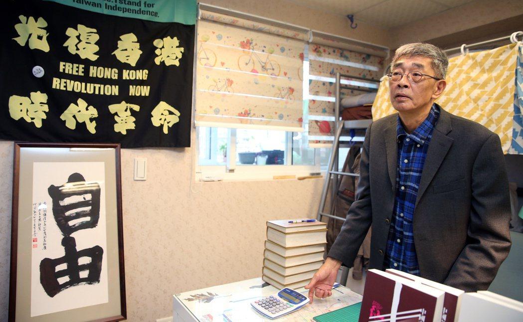 香港銅鑼灣書店老闆林榮基來台開設的同名書店,店內有華人民主學院贈送寫著「自由」兩...