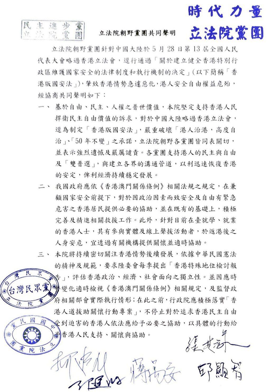 中國大陸全國人大昨天跳過香港立法會,通過俗稱「港版國安法」的「關於建立健全香港特...
