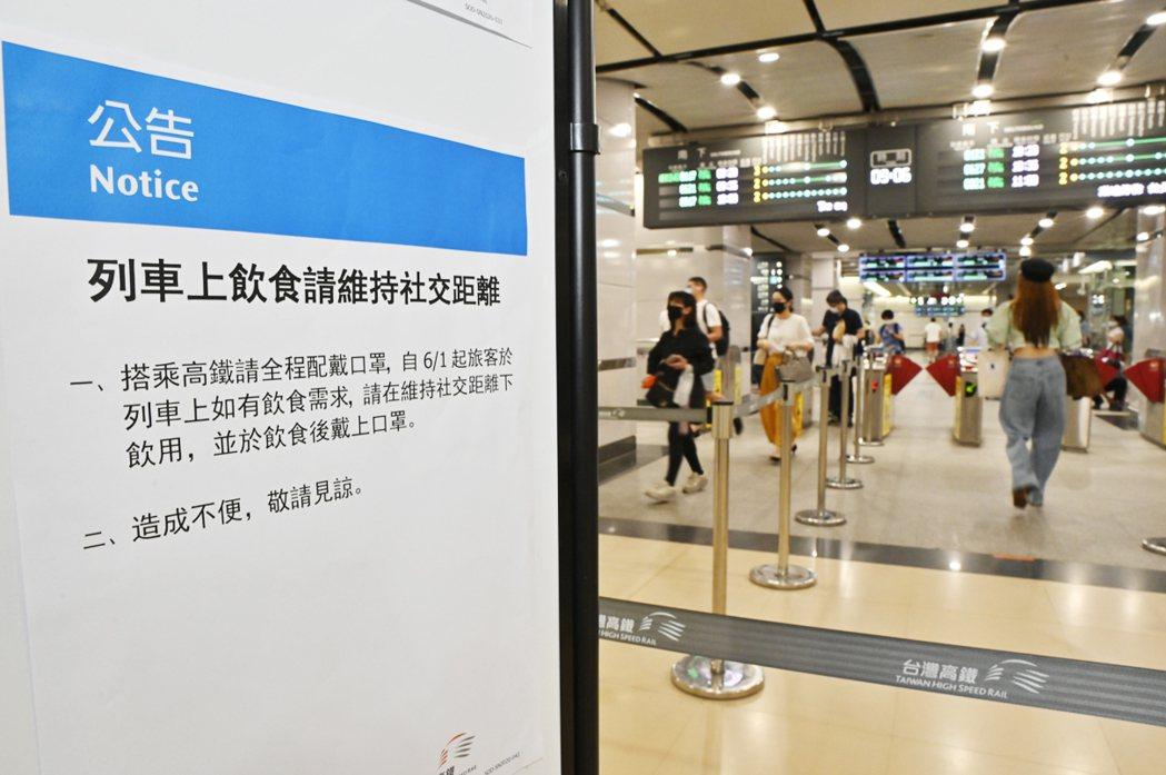 台灣高鐵公司表示,依據交通部政策,並配合國內疫情緩解狀況,將自6月1日起,開放旅...