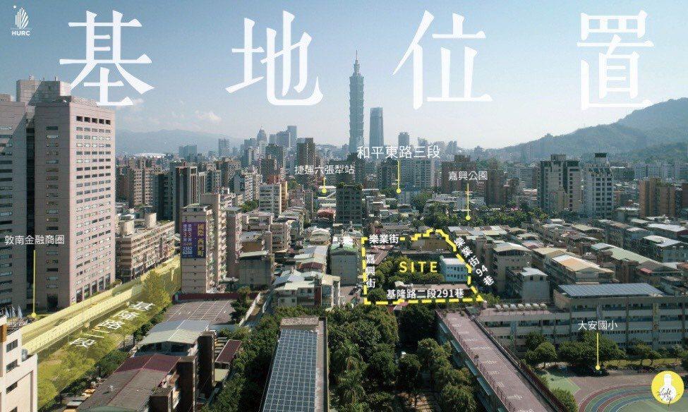 由國家住宅及都市更新中心擔任實施者推動的「台北市大安區嘉興街都市更新案」,從今日...