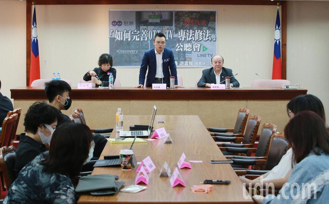 立委葉毓蘭(左起)、洪孟愷、吳斯懷上午在立法院舉辦「如何完善OTT TV專法修法...