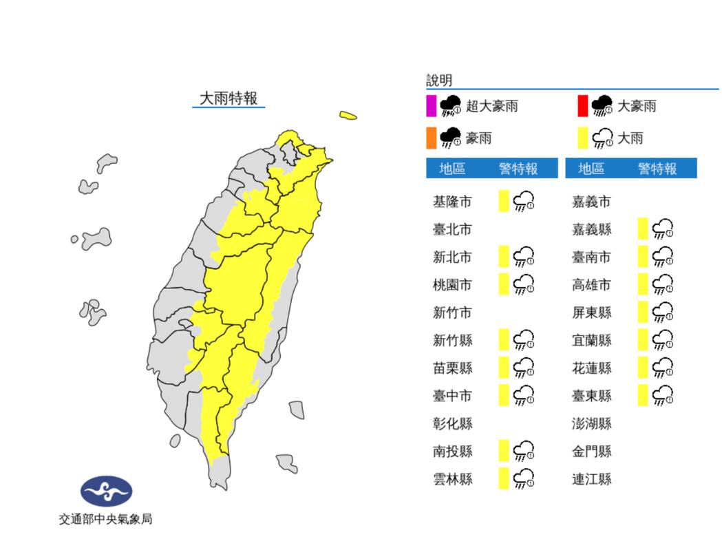中央氣象局對15個縣市發布大雨特報。圖/中央氣象局提供