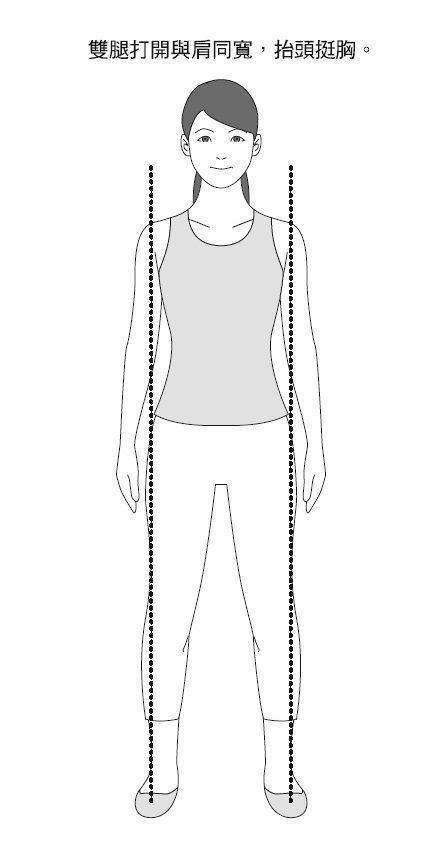 雙腿打開與肩同寬,抬頭挺胸。 圖/健行文化提供