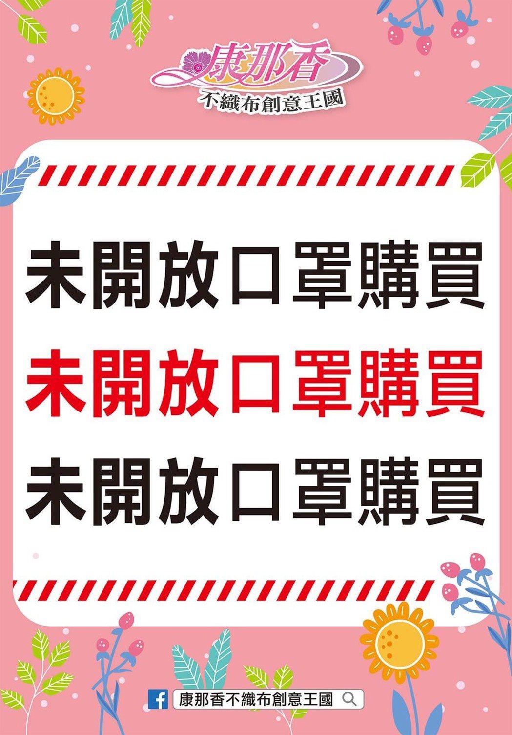 康那香不織布觀光工廠6月2日恢復營業,但網頁公告未開放口罩購買。圖/取自官網