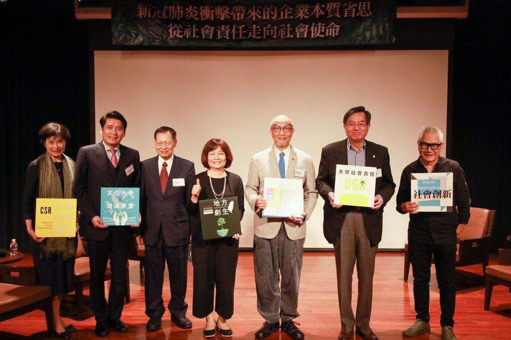 中國文化大學今舉辦「新冠肺炎衝擊帶來的企業本質省思:從社會責任走向社會使命」研討...