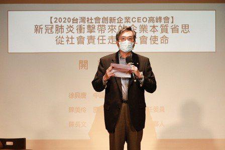 中國文化大學校長徐興慶呼籲企業應重視社會責任。記者許詩愷/攝影