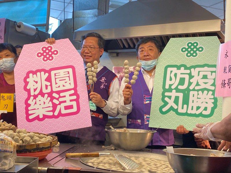 桃園市長鄭文燦(左)陪衛福部長陳時中(右)做手工魚丸。記者高宇震/攝影