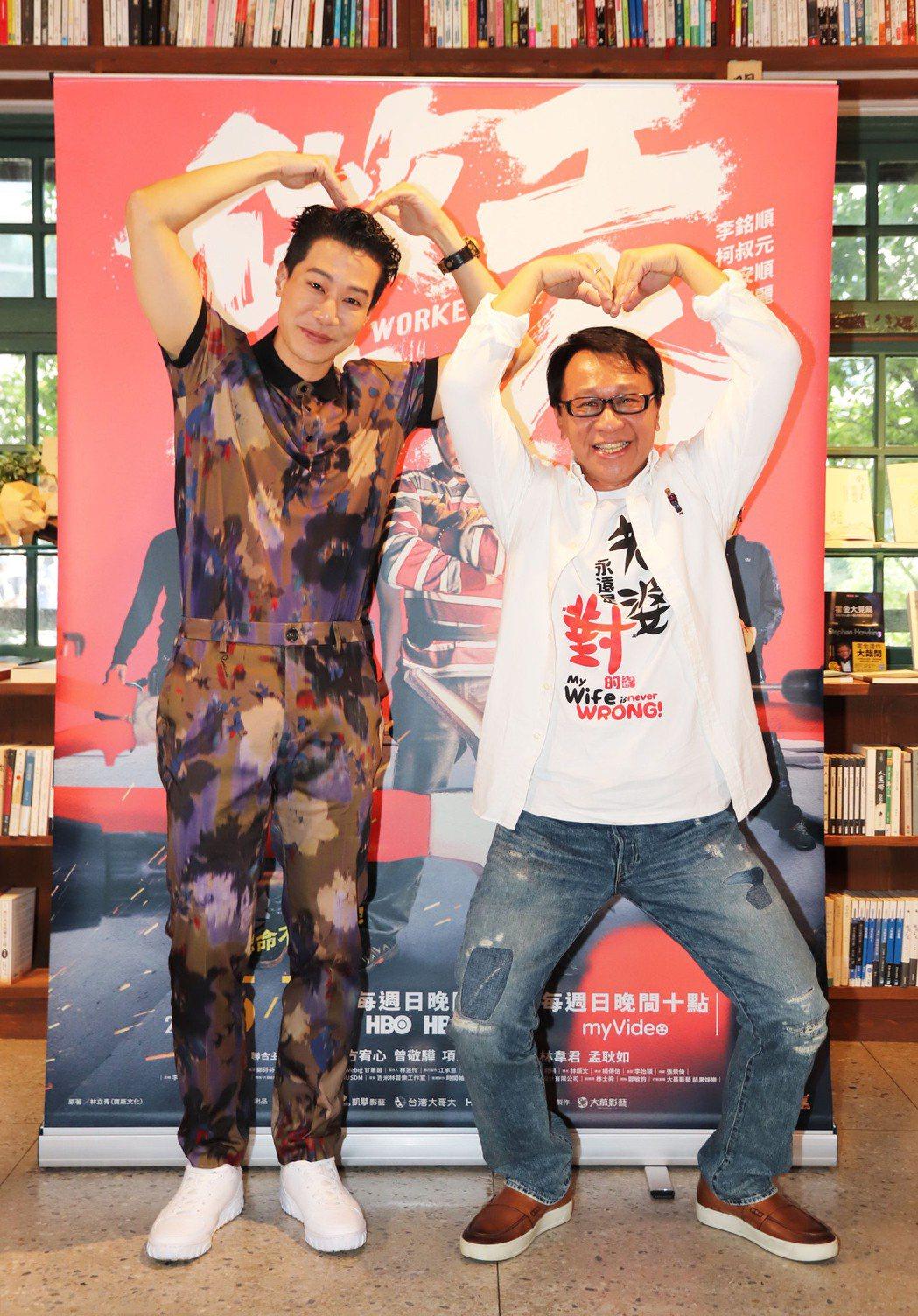 游安順(右)、薛仕凌出席影集「做工的人」宣傳活動。圖/大慕影藝提供