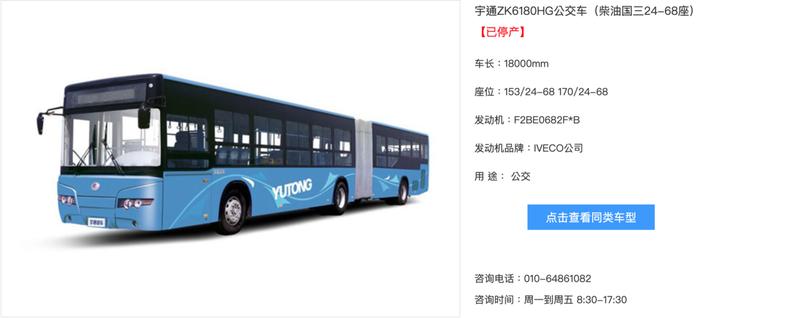 台中市有64輛雙捷公車,其中32輛是是向中國鄭州的宇通公司購買,市議員張耀中、黃守達表示,鄭州宇通公司官網已公告「ZK6180HG」型號停產,未來零件更換從何而來?圖/張耀中提供