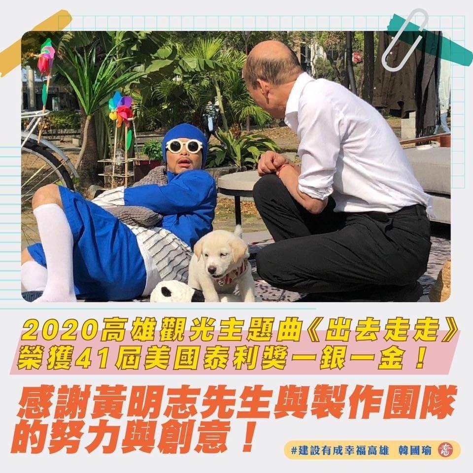 高雄市觀光局與馬來西亞藝人黃明志聯手出擊的2020高雄觀光主題曲《出去走走》獲獎