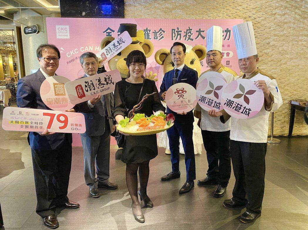中部知名餐飲集團「廣大潮港城」宣布,聯合旗下三大會館共同推出「慶祝防疫成功,廣大...
