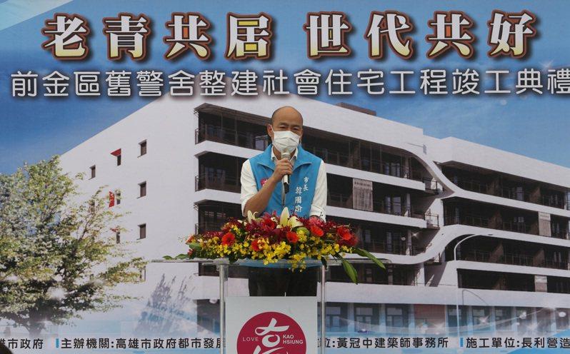 高雄市長韓國瑜昨天參加老舊警舍改建社會住宅竣工典禮。記者劉學聖/攝影