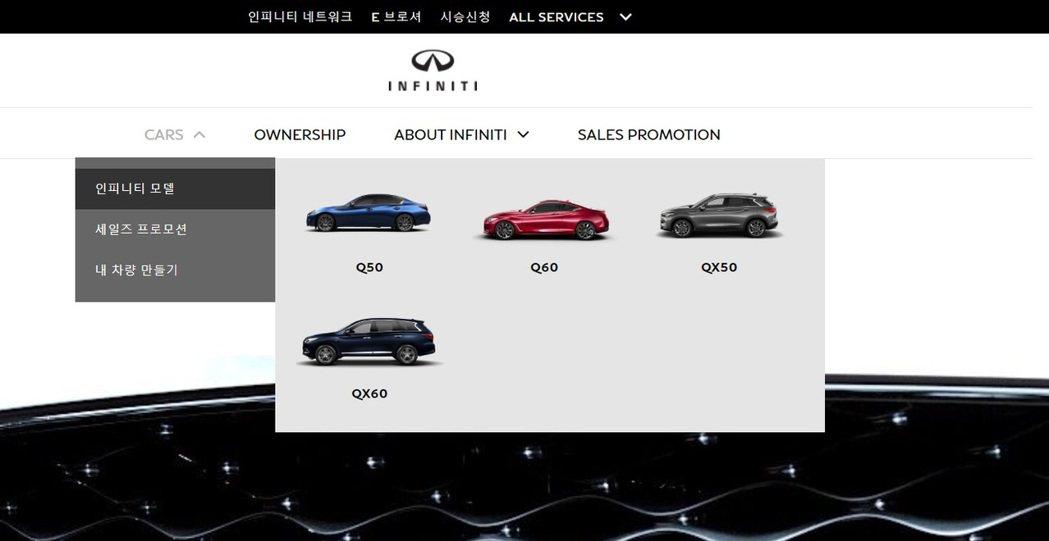 Infiniti目前在韓國僅剩下Q50、Q60、QX50與QX60在販售中。 圖...