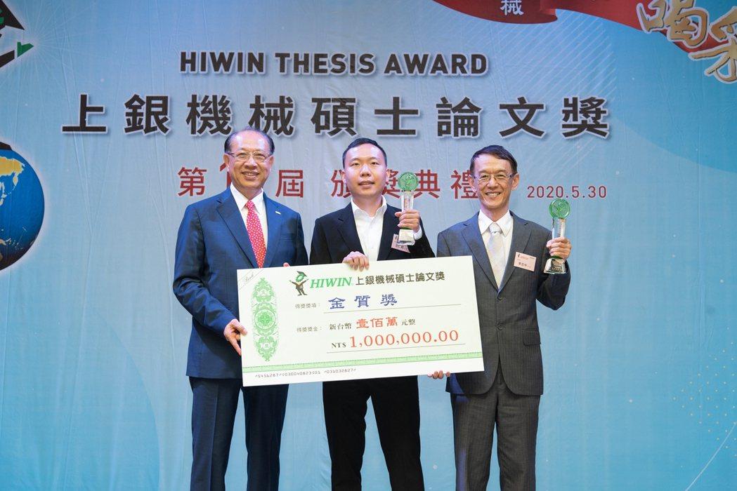 第16屆上銀機械碩士論文獎-金質獎。 上銀科技/提供