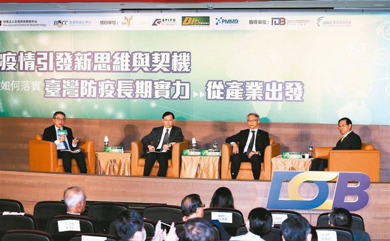 生技中心舉辦「疫情引發新思維與契機:如何落實臺灣防疫長期實力─從產業出發」論壇。圖/生技中心提供