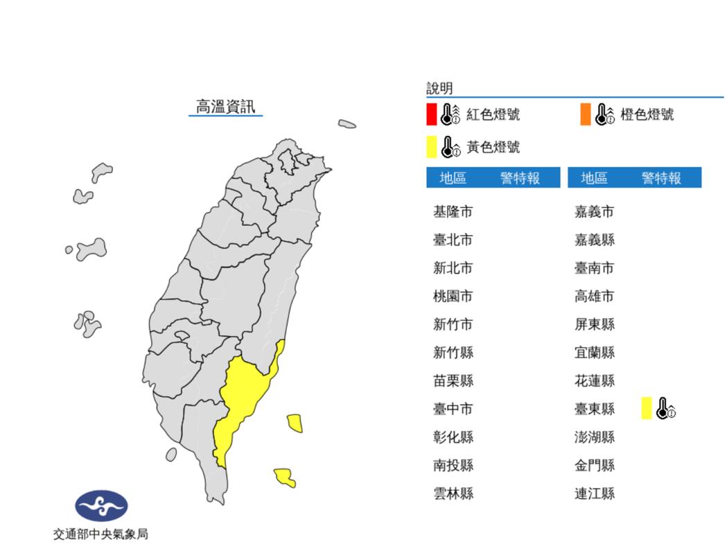 中央氣象局12時30分發布高溫資訊。圖/中央氣象局提供