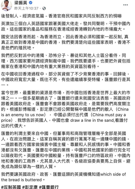 香港前特首梁振英29日在臉書公開點名匯豐銀行,指其未就國安法表態。(截圖自梁振英...