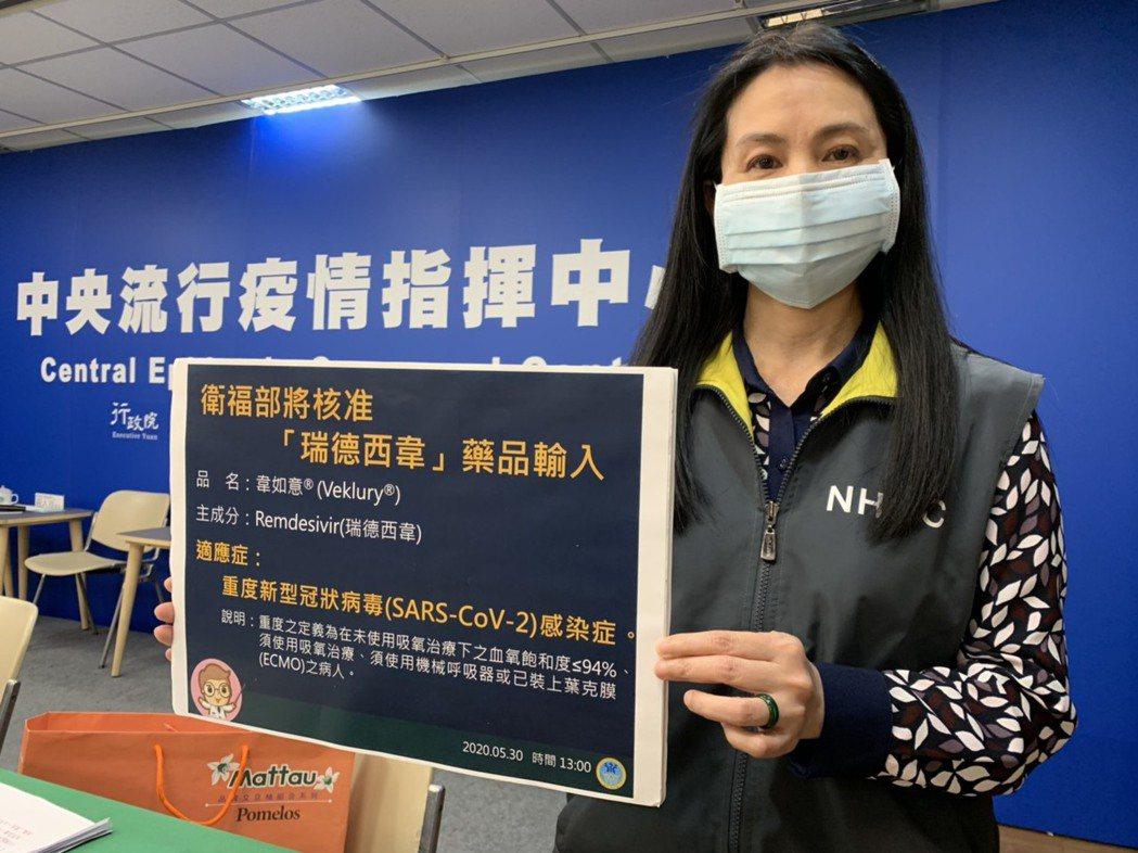 我國今宣布核發瑞德西韋「有條件核准藥品許可證」。記者陳雨鑫/攝影
