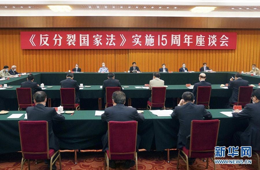 中共5月29日在北京舉行《反分裂國家法》實施15周年座談會。(新華社)