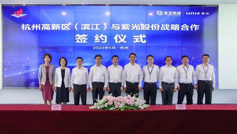紫光股份與杭州高新區(濱江)30日簽訂戰略合作框架協議,5G晶片研發專案 落戶杭州濱江。圖/紫光集團微信公眾號