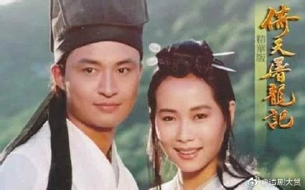 馬景濤當年演出「倚天屠龍記」。圖/摘自微博