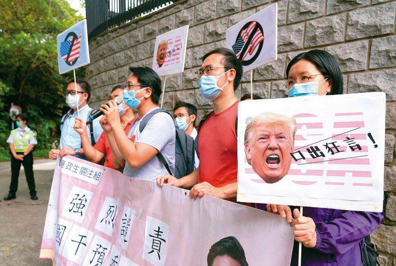 日前香港社團和市民來到美國駐港澳總領事館門口舉行抗議美國政府干預香港事務,干涉中國內政。 (中新社資料照片)