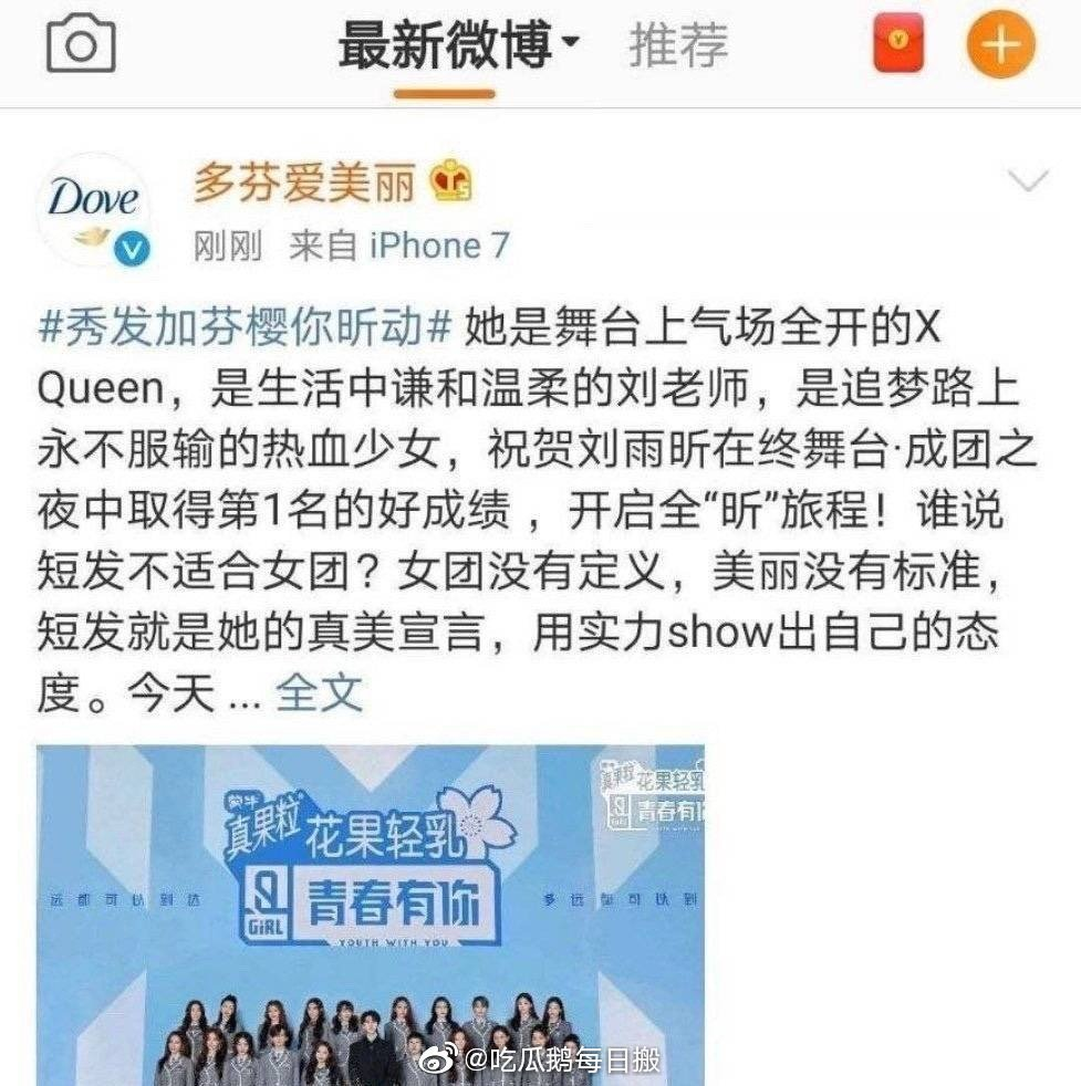 贊助商在投票還沒結束時,發出恭喜劉雨昕獲得第一名的貼文。 圖/擷自微博
