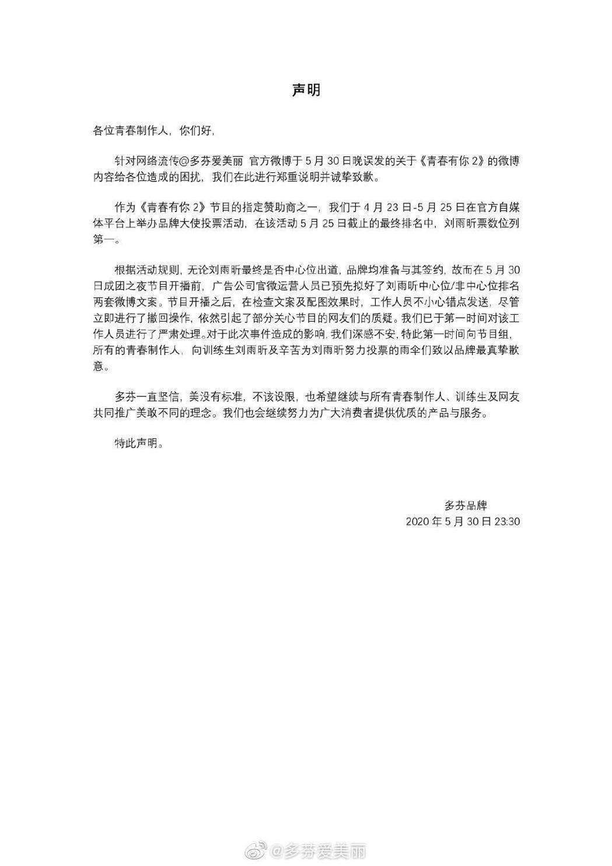 贊助商發出道歉聲明。 圖/擷自多芬愛美麗微博