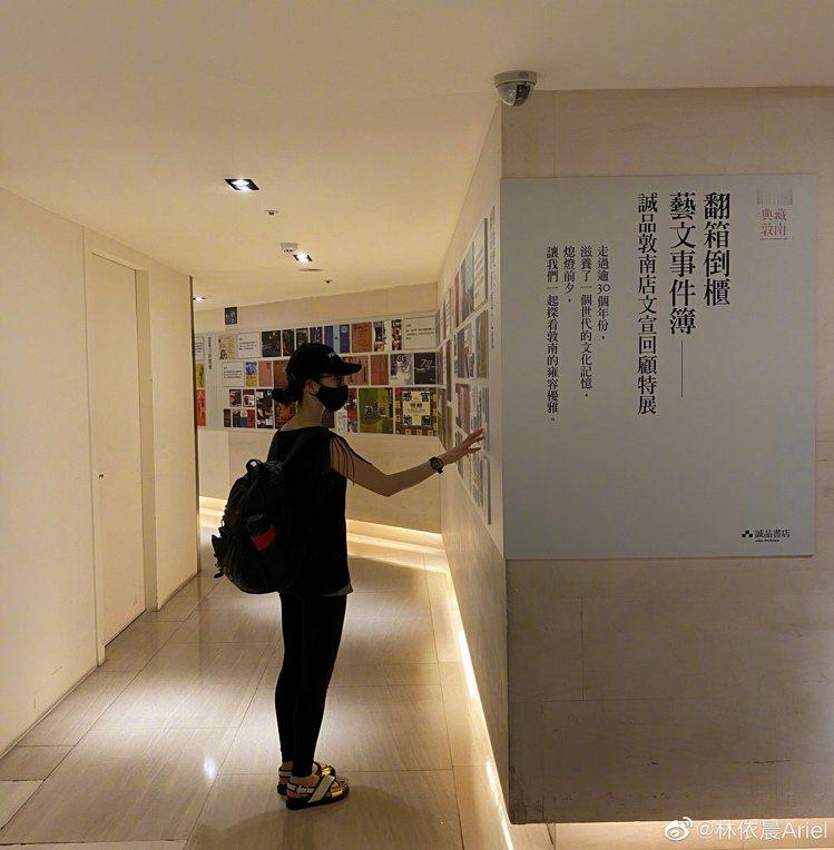林依晨參觀敦南誠品回顧展。 圖/擷自林依晨微博