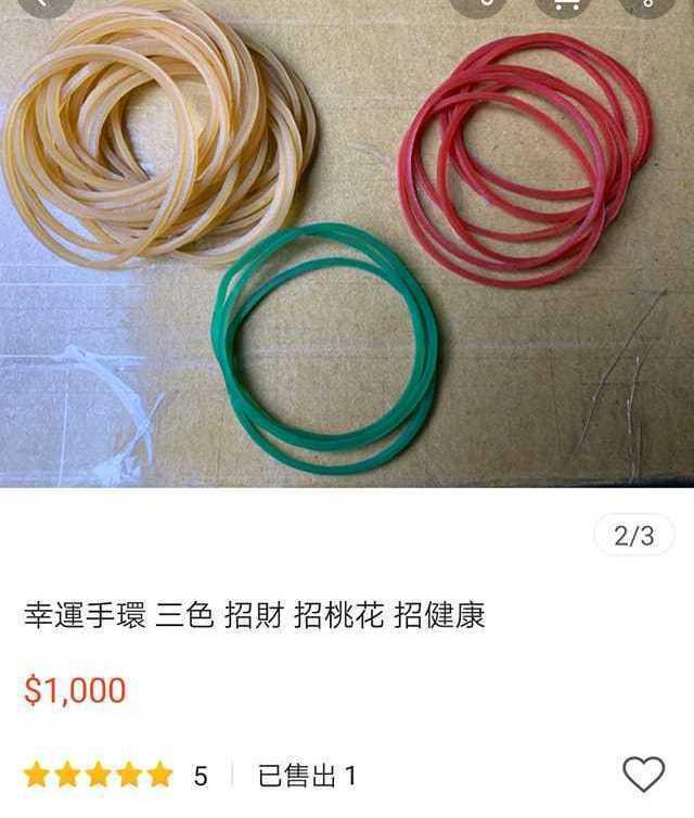 網友發現一款橡皮筋幸運手環。圖擷自facebook