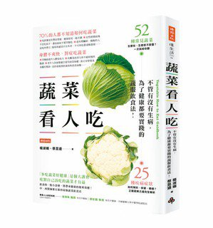 書名:蔬菜看人吃:不管有沒有生病,為了健康都要實踐的蔬服飲食法作者:楊淑媚、...