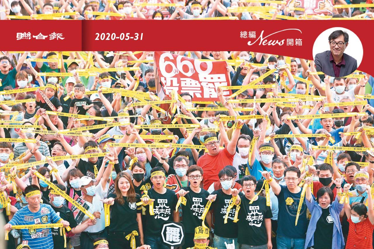 韓國瑜靠自己「獨孤」,會不敗還是必敗?