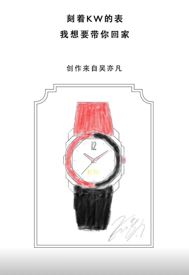 吳亦凡著色的OCTO腕表。圖/摘自微博
