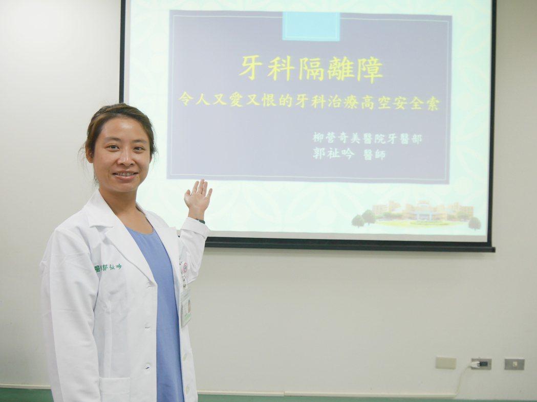 台南柳營奇美牙醫師郭祉吟表示,「牙科隔離障」,能減低患者與牙醫師間交互傳染,防疫...