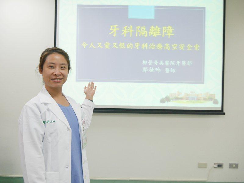 台南柳營奇美牙醫師郭祉吟表示,「牙科隔離障」,能減低患者與牙醫師間交互傳染,防疫當下,扮演著關鍵角色。圖/柳營奇美醫院提供