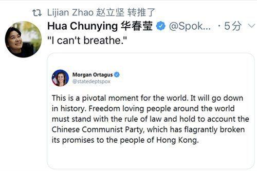 華春瑩推特截圖。