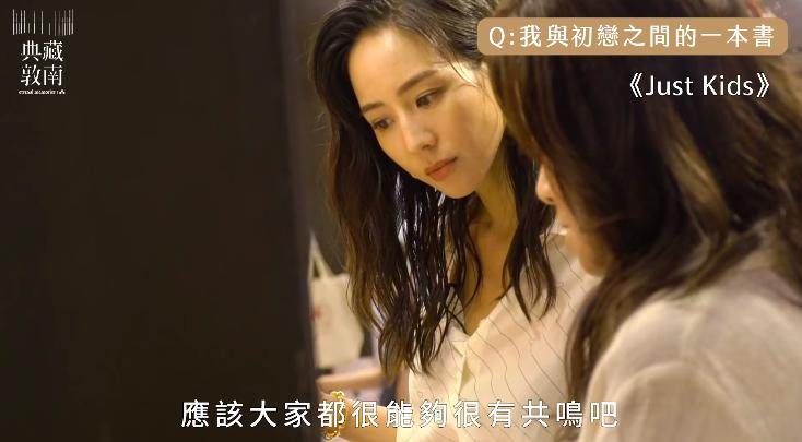 張鈞甯和媽媽鄭如晴一起為誠品拍攝的紀錄片。圖/摘自臉書影片