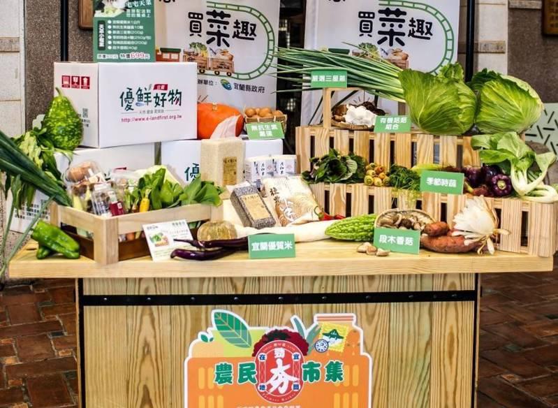 宜蘭嚴選標章的蔬果等農產品已建立市場品牌,在大台北農民市集都能賣出不錯價錢,現在網路上也有販售。圖/縣政府提供