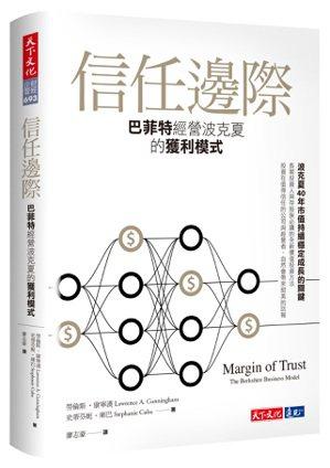 《信任邊際:巴菲特經營波克夏的獲利模式》書封 天下文化出版/提供